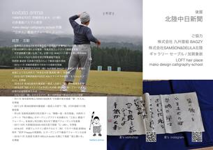 ギャラリーセーブル 書道展 有馬圭太朗 金沢