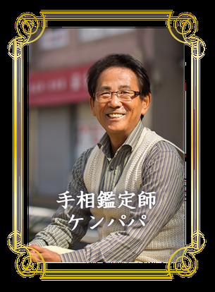 占い師カレナ-長崎当たる人気占いサロン「幸運への鍵」