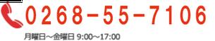 長野県長野市の放課後等デイサービスの電話番号