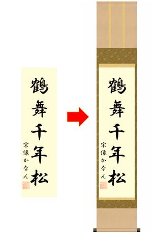 掛軸表装 茶掛表装のイメージ