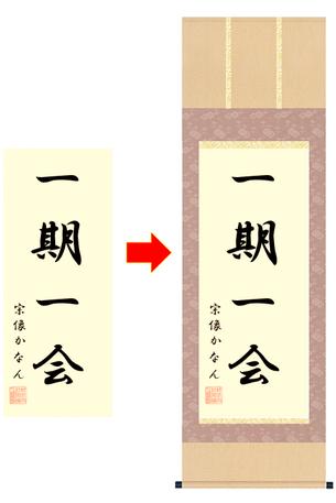 掛軸表装 三段表装のイメージ
