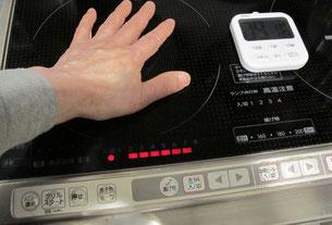 IH調理台に手を載せてみました