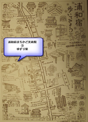 浦和宿案内図
