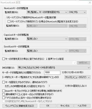 フリーソフトNumLockLockの設定画面