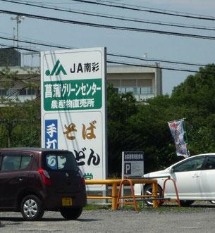 菖蒲グリーンセンター入口