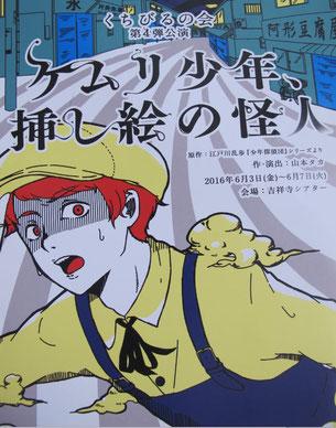 万矢in吉祥寺2016
