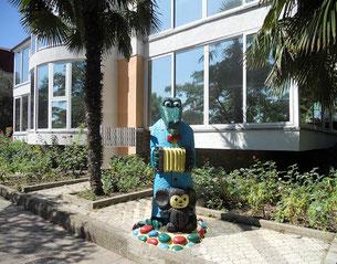 Международный молодежный центр ГУРЗУФ Крым, Ялта, пгт. Гурзуф