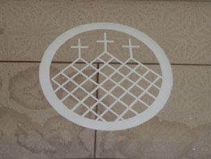 区長宅の家紋、ゴルゴダの丘の三本の十字架だろう