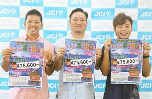 「チャレンジ!富士登山!」と題したイベントを開催する八重山青年会議所の我喜屋伸将理事長(中央)ら=21日午後、同会議所事務局
