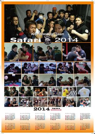 Safari2014ポスターカレンダー