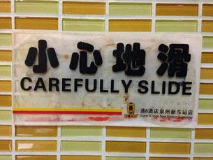 """Eine freundliche Ermahnung zur Vorsicht. Das gehört in China zum guten Ton, immer und ständig """"Xiao Xin"""" zu sagen."""