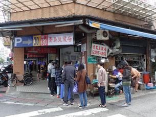 台北旅行記 菜ちゃんのページ 朝ごはん 青島豆漿店 美味しい朝ごはん