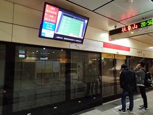 台湾旅行記 台北旅行記 菜ちゃんのページ 台北地下鉄 MRT 東門駅