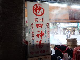 迪化街 肉まん 台北 台北旅行記 菜ちゃんのページ