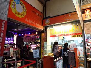 脆皮鮮奶甜甜圈 台湾 台北 ドーナツ 台湾旅行記 菜ちゃんのページ