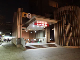台湾旅行記 台北旅行記 菜ちゃんのページ 福容大飯店 フーロンホテル 大安森林公園 地下鉄 駅