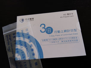 台湾旅行記 台北旅行記 中華電信SIM 台北松山空港 菜ちゃんのページ