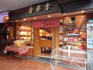 台湾旅行記 台北旅行記 菜ちゃんのページ ティーホアチエ 迪化街 台湾土産 李亭香 平安亀