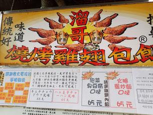 台湾旅行記 台北旅行記 菜ちゃんのページ 十分 手羽先炒飯