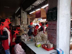 台湾旅行記 台北旅行記 菜ちゃんのページ ティーホアチエ 迪化街 妙口肉包 肉まん 美味しい肉まん