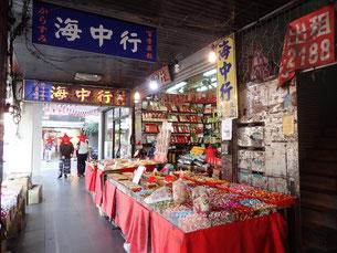 台湾旅行記 台北旅行記 菜ちゃんのページ ティーホアチエ 迪化街 海中行