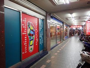 台湾旅行記 台北旅行記 菜ちゃんのページ マッサージ 足つぼマッサージ 金福手養身館