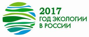 #2017#год#Экологии#в#России#Указ#о#проведении#в#2017#году#в#РФ#Года#экологии#Владимир#Путин#эмблема