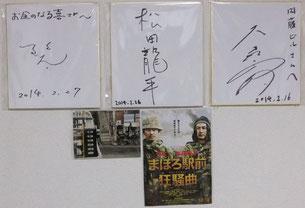 撮影の際に頂いたサイン。(瑛太さん、松田龍平さん、大森監督)