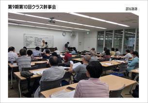 【クラス幹事会】