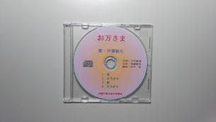 「お万さま」 20~30年前のカセットテープから復刻されたCD