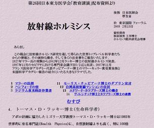 第26回日本東方医学会「教育講演」資料
