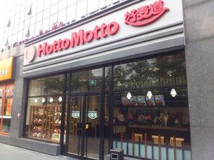 中国名は「好麦道(HaoMaiDao)」です。この店は北京では6号店かな?