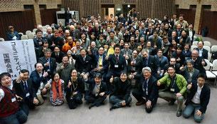 「コミュニティパワー国際会議2014in福島」
