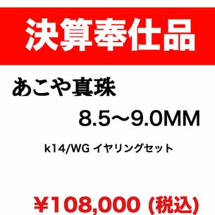 あこや真珠 大珠 8.5~9.00m ネックレス&イヤリングセット セール