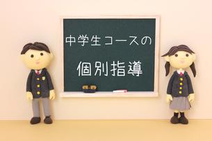 中学生コースの詳細