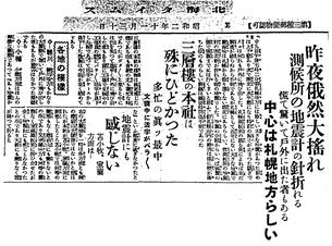 昭和2年に札幌で起きた地震の様子を伝える北海タイムス