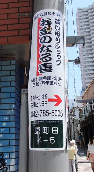 小田急線方面からの看板モスバーガーさんを左折です。