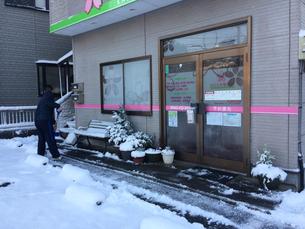 かぶらぎ整骨院前 除雪作業写真