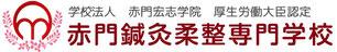 赤門鍼灸柔整専門学校ホームページ