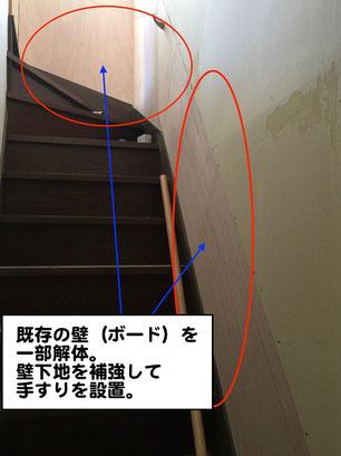 階段手すり(下地壁補強)