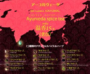 「温香」にブレンドされている15種類のスパイス