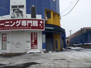 松原スタジオ(弘前市)