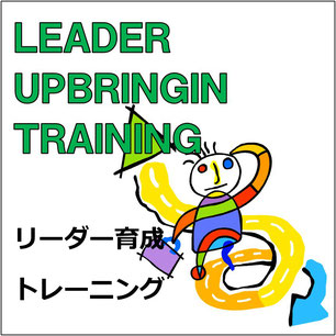リーダー育成プログラム