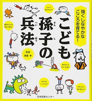 近頃では、子供向けの本も 出版されています。