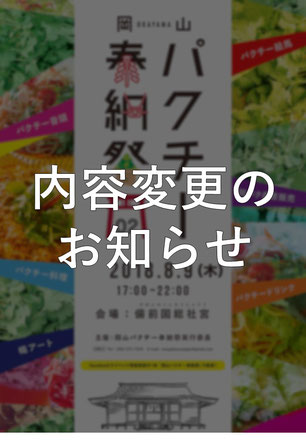 平成29年秋季例大祭チラシ表