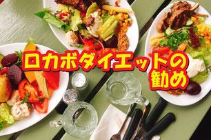 堺市ダイエット