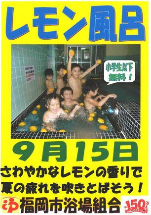 福岡市浴場組合によるレモン風呂のチラシ