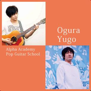 アルファアカデミーポップギタースクール講師小倉ユウゴ