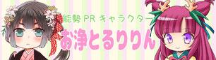能勢人形浄瑠璃鹿角座ホームページリンクバナー