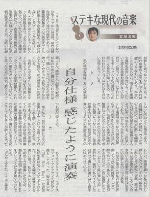 2014.12.2北海道新聞夕刊